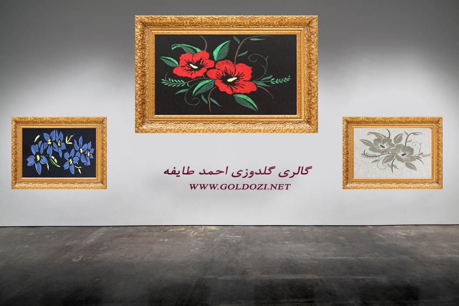 گلدوزی،احمد طایفه
