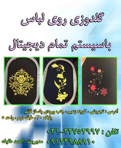 گلدوزی-برودری دوزی-goldozi-embroidery,اپلیکه دوزی-طرح های گلدوزی-گلدوزی روی پیراهن (1)