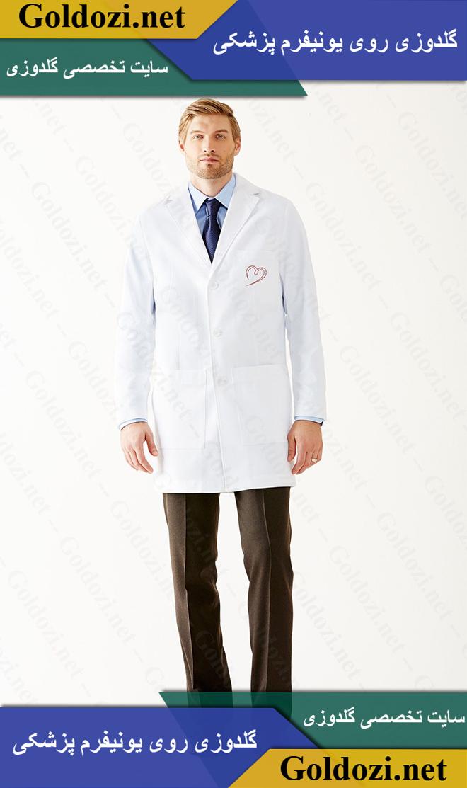 گلدوزی روی لباس پزشکان