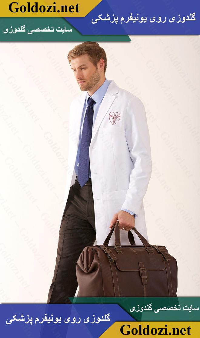 گلدوزی روی یونیفرم پزشکان