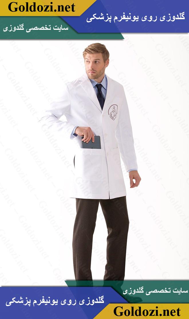 طراحی و گلدوزی روی لباس پزشکان