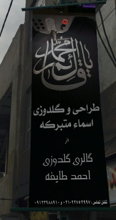 تعرفه بیلبورد های تهران