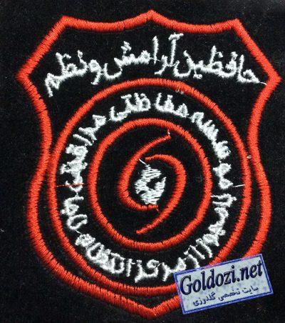 لوگوی شرکت حافظین آرامش و نظم