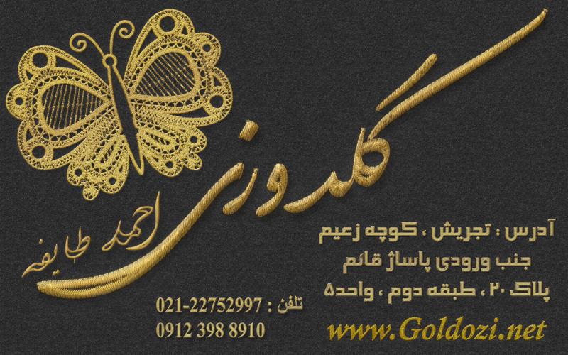 گلدوزی احمد طایفه