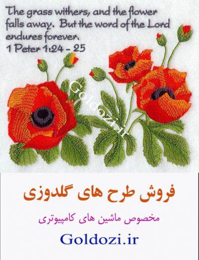 گالری گلدوزی احمد طایفه