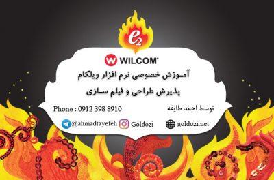 آموزش نرم افزار WILCOM گلدوزی
